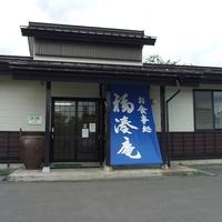 福湊庵の写真