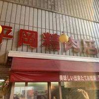 平岡精肉店の写真