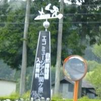 エコミュージアム関ヶ原の写真