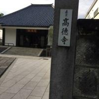 高徳寺の写真