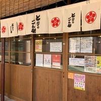 とりのごん助 千葉ニュータウン店の写真