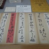 出羽ノ雪酒造資料館の写真