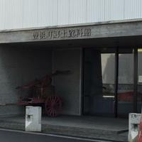 豊浜郷土資料館の写真