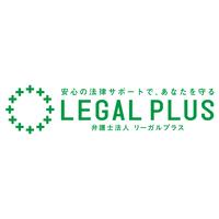 弁護士法人リーガルプラス津田沼法律事務所の写真