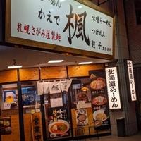 らーめん 楓 日ノ出町店の写真