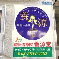 鍼灸治療院 養源堂の写真