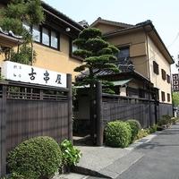 料亭、御宿 古串屋の写真